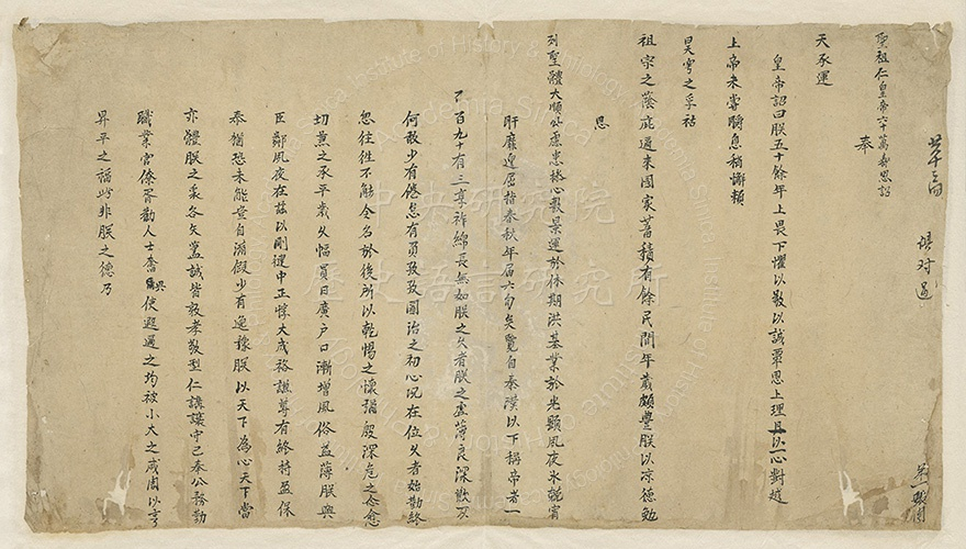 Imperial Edict on the Occasion of Emperor Kangxi's 60th Birthday