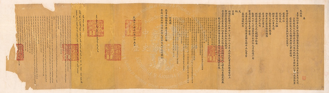 Imperial Edict on Bestowing an Additional Honorary Title upon the Empress Dowager Chongqing