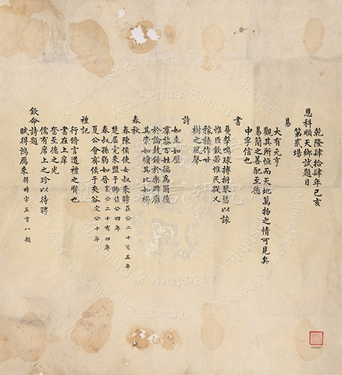 Questions from the 2nd Section of the 1779 Shuntian Civil Provincial Examination by Grace