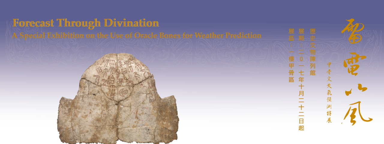 Forecast Through Divination - A Special Exhibition on the use of Oracle Bones for Weather Prediction